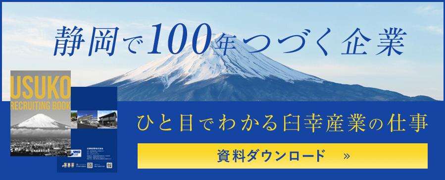 静岡で100年つづく企業 ひと目でわかる臼幸産業の仕事 資料ダウンロード